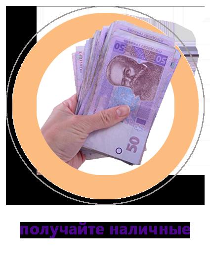 cashpoint.ua/dengi-do-zarplaty