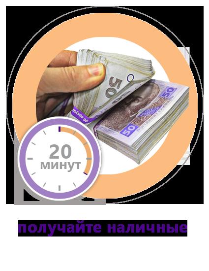 http://cashpoint.ua/vzyat-kredit-bez-spravok