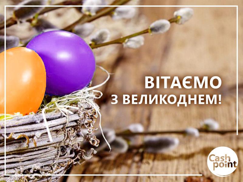 Зі світлим святом Великодня!