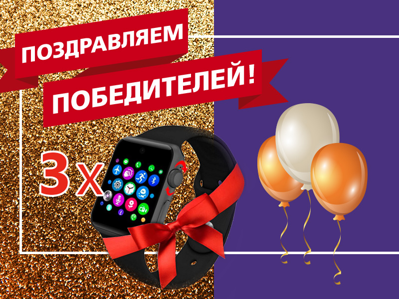 Определены победители конкурса «Будь смарт!»