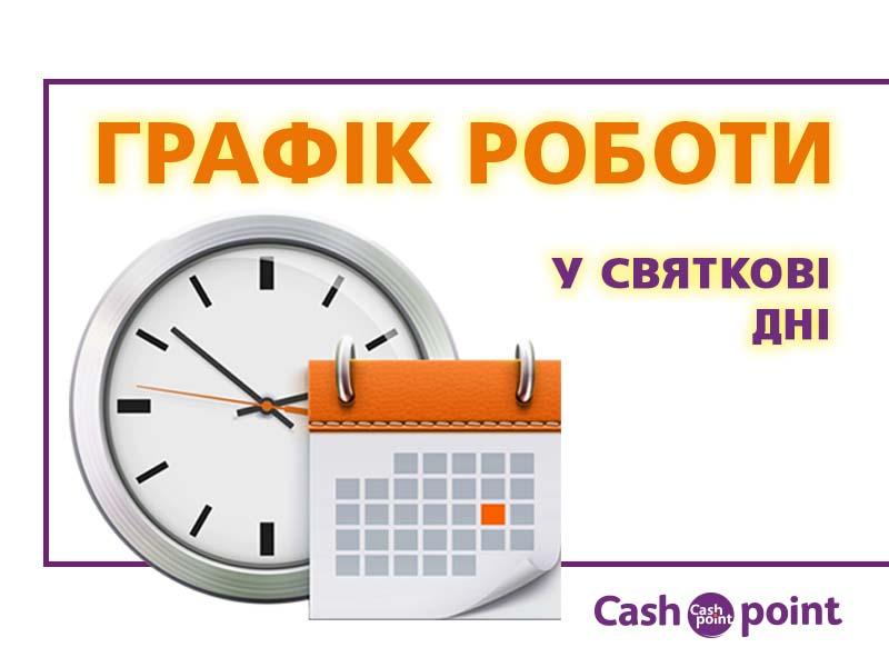 Графік роботи відділень у День Конституції України