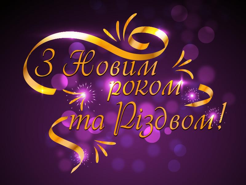 Вітаємо з Новим роком і Різдвом