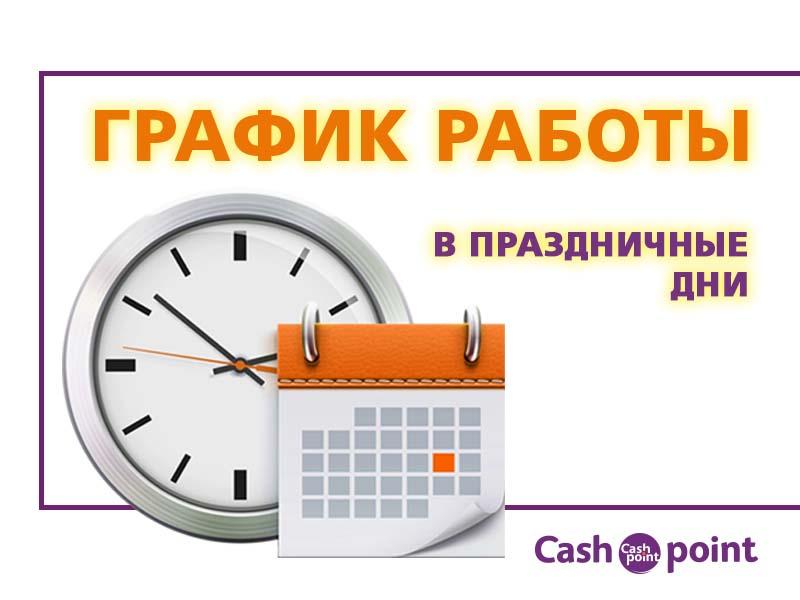 Расписание работы кредитных офисов в День защитника Украины