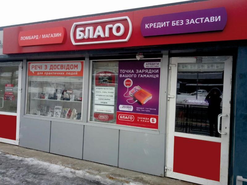 В Харькове открыт новый кредитный офис