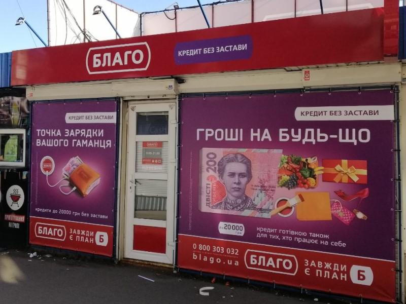 Закрыт один из кредитных офисов на проспекте Мира в Киеве