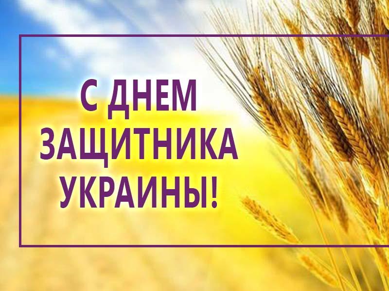 Поздравляем с Днем защитника Украины