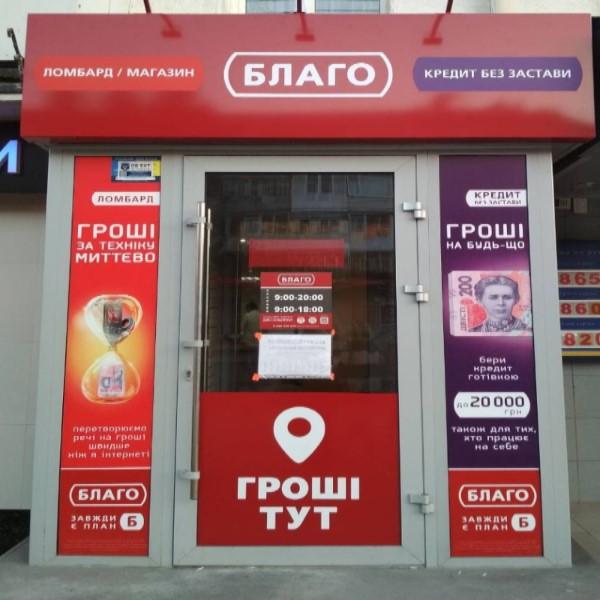 В Луцке и Первомайске - новые кредитные офисы