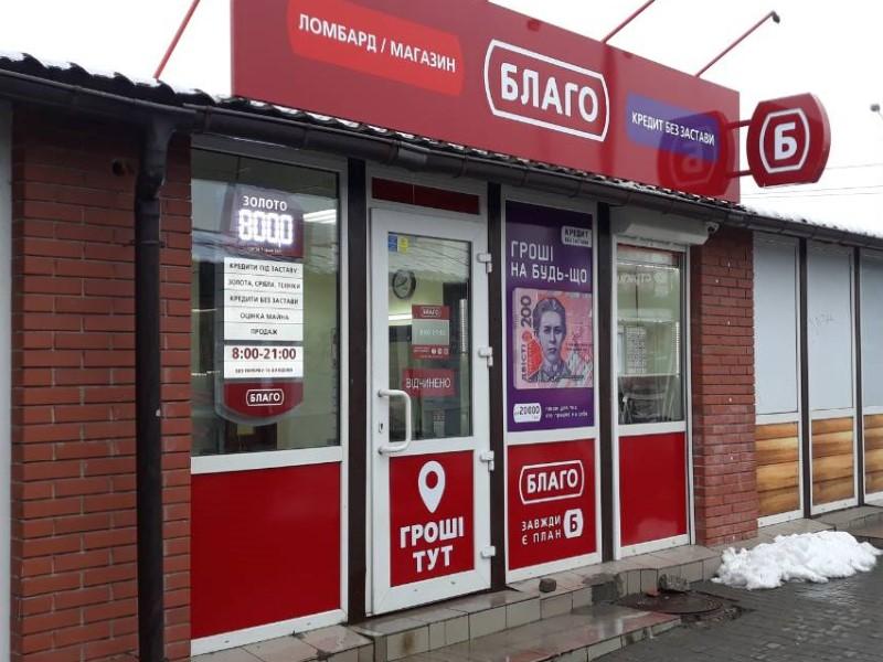 Офис в Киеве на Григоренко «переехал» в новое помещение