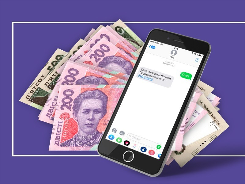 Приймаємо заявки на отримання кредиту по SMS