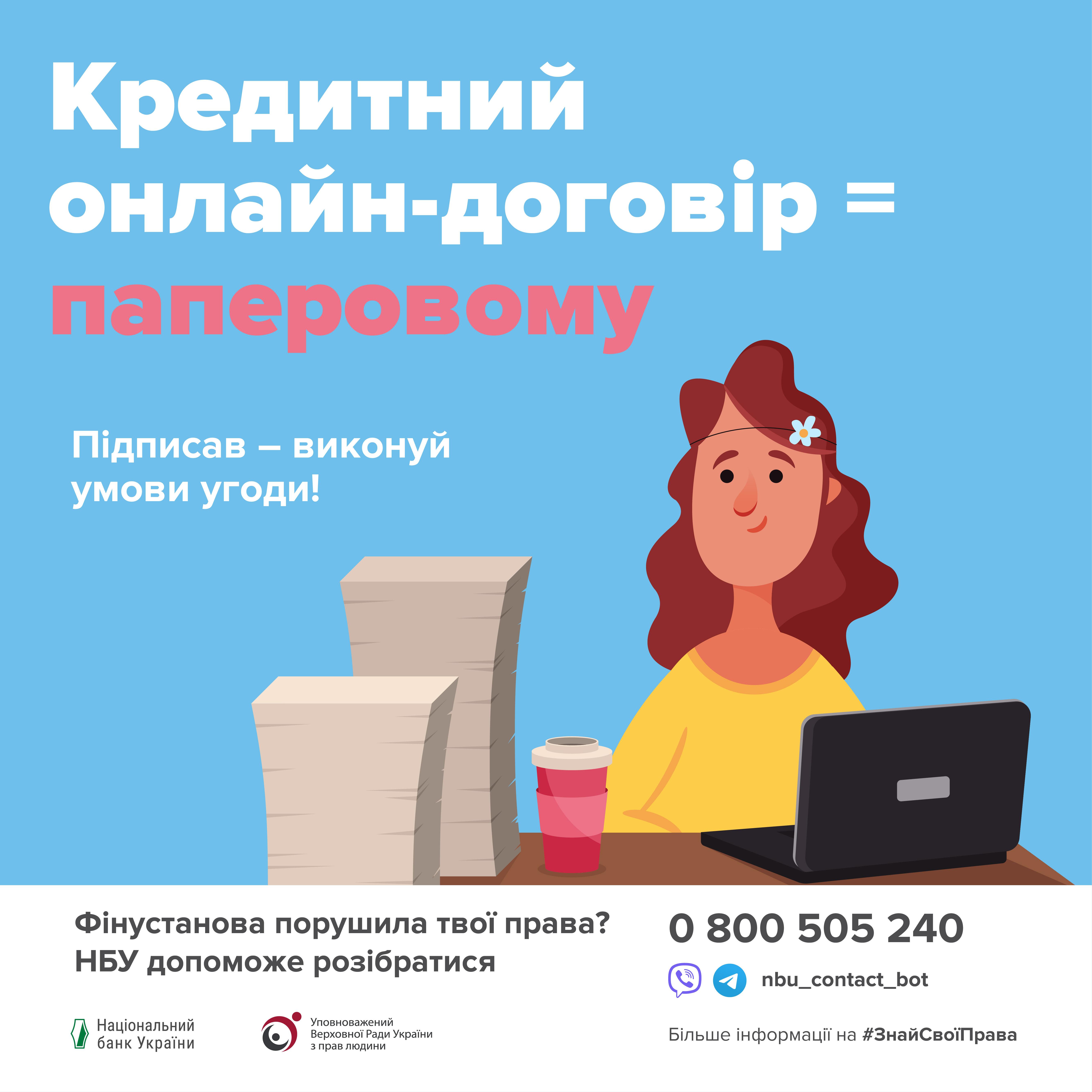 """Фінансова компанія """"Cashpoint"""" долучилась до проекту #ЗнайСвоїПрава"""