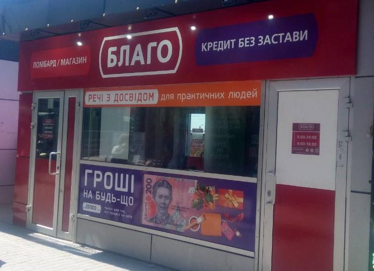 Увеличилась сеть представительств в Харькове и Сумах