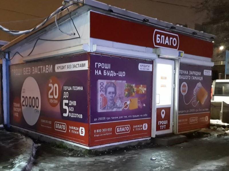 На один кредитний офіс стало більше у Львові і Києві