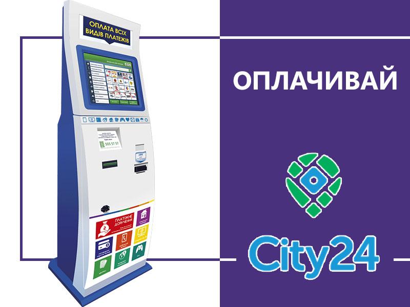 Теперь и в терминалах City24 доступна оплата кредитов Cashpoint