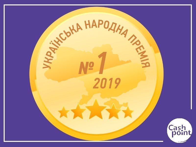 Cashpoint серед найкращих кредитів онлайн України