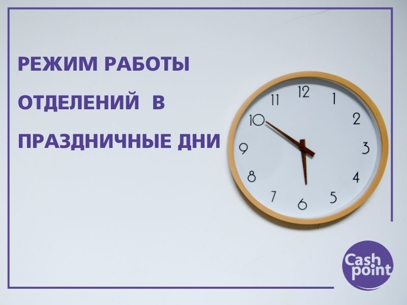 ГРАФИК РАБОТЫ ОТДЕЛЕНИЙ В ПРАЗДНИЧНЫЕ ДНИ