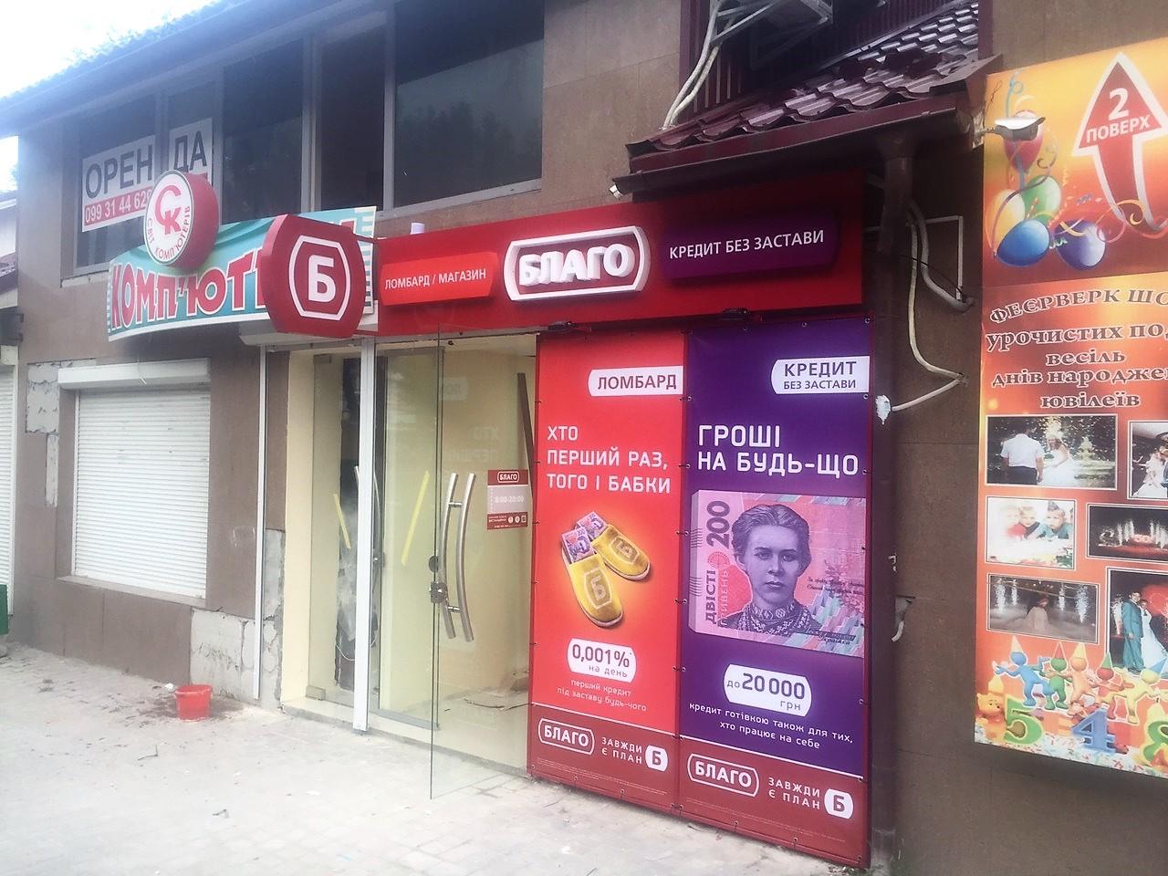 Первый кредитный офис открыт в Надворной