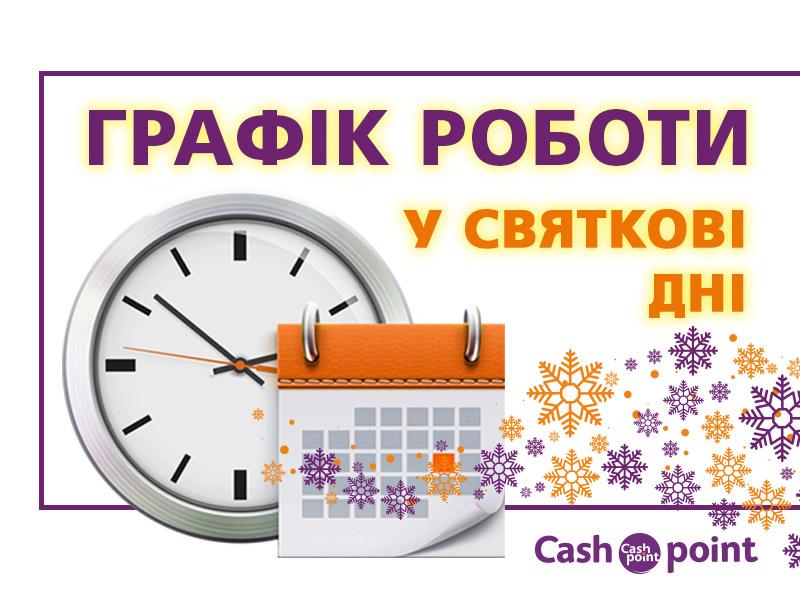 Графік роботи кредитних офісів і контакт-центру на Новий рік і Різдво