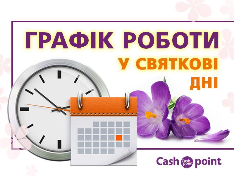 Графік роботи відділень і контакт-центру 8 березня