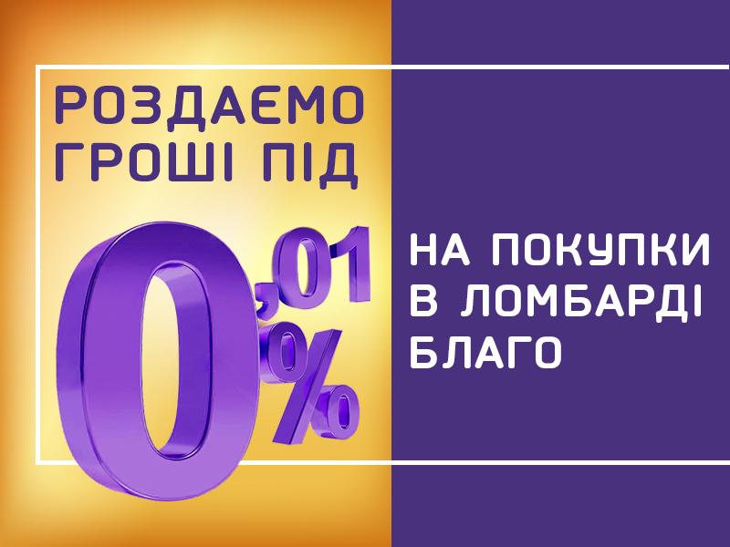 Cashpoint: кредити під 0,01% на вигідні покупки