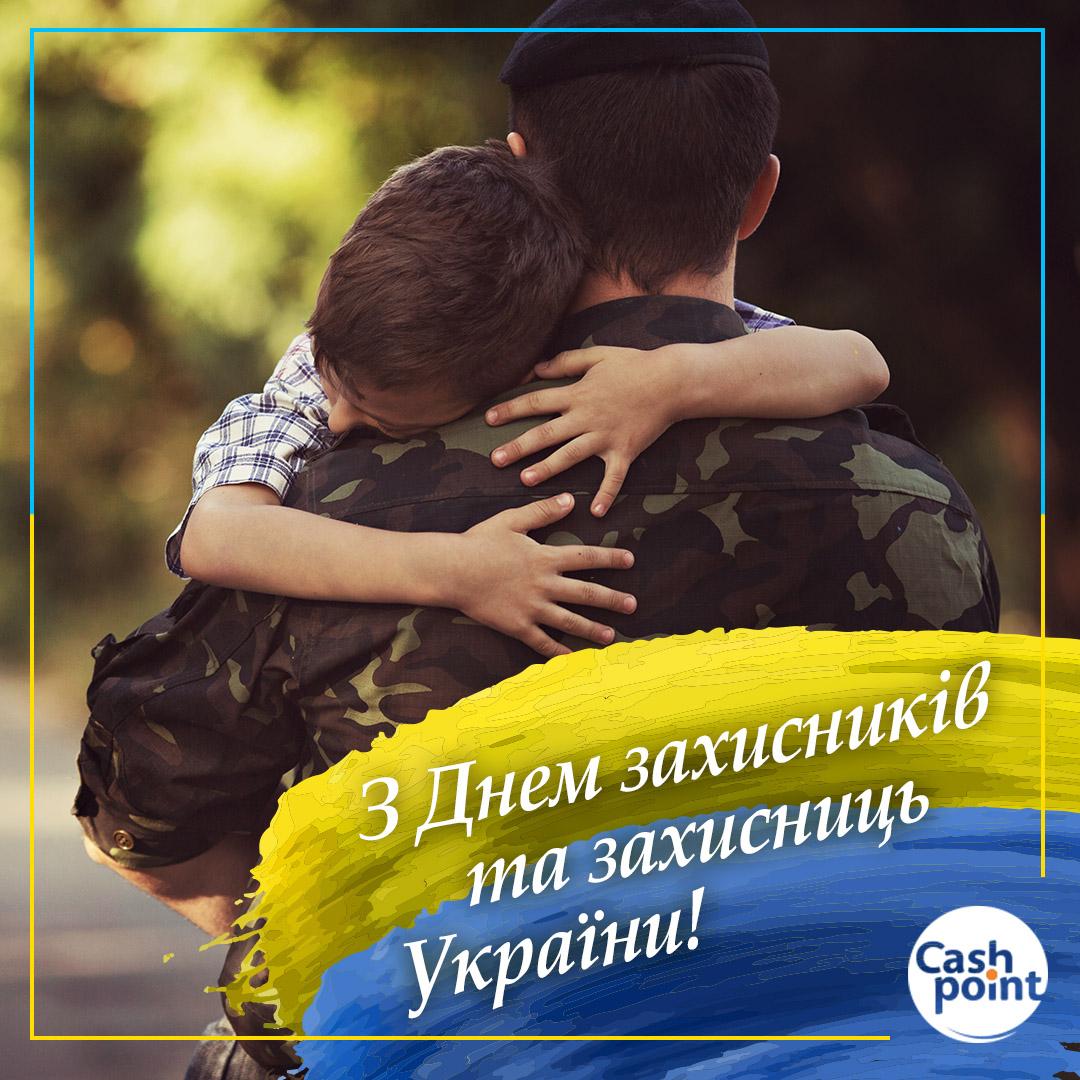 Поздравляем с Днем защитников и защитниц Украины!