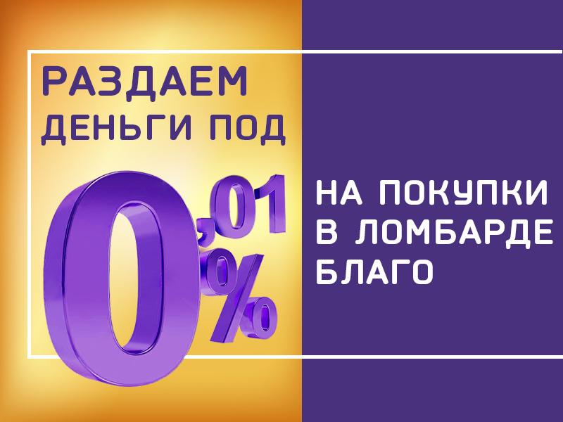 Cashpoint: кредиты под 0,01% на выгодные покупки