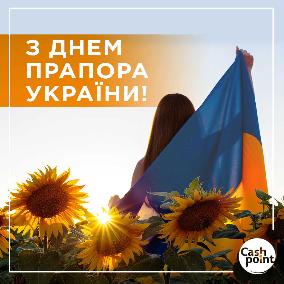 Вітаємо усіх з Днем Державного Прапора України!