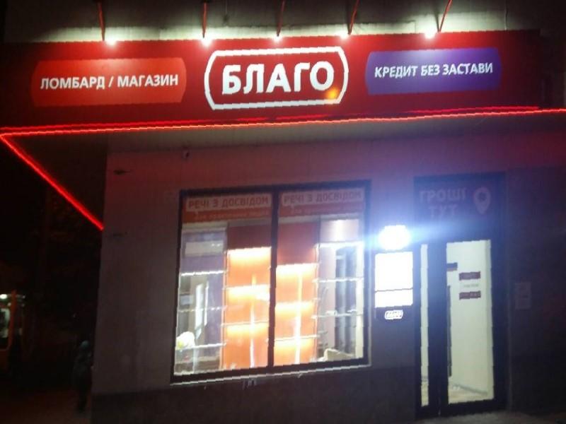 Харьков: отделение на Грицевца отныне работает в новом офисе